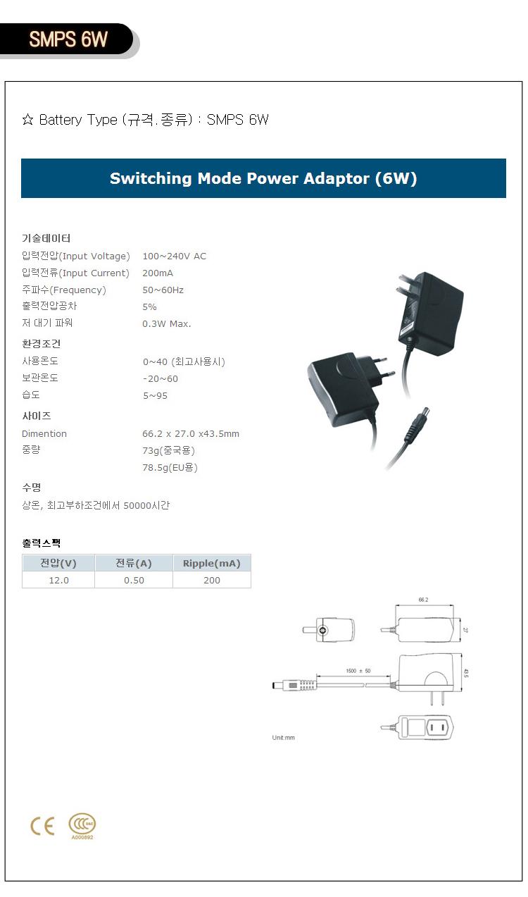 SMPS-6W.jpg